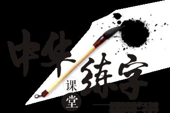 写字过程中存在的坐姿握姿不正确,写字慢、乱、累、无效等问题.